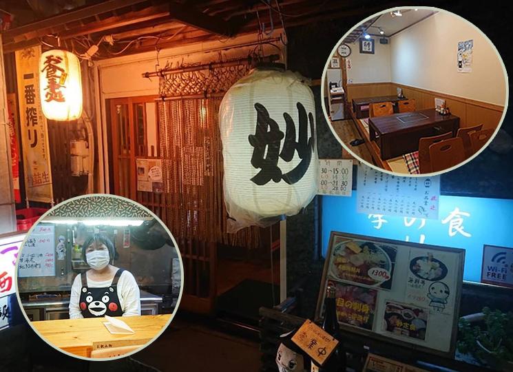 妙/食事処小料理/熱海グルメ