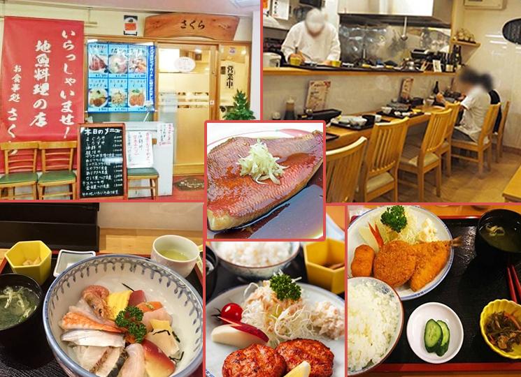 さくら/寿司・海鮮/熱海ご飯_熱海グルメ