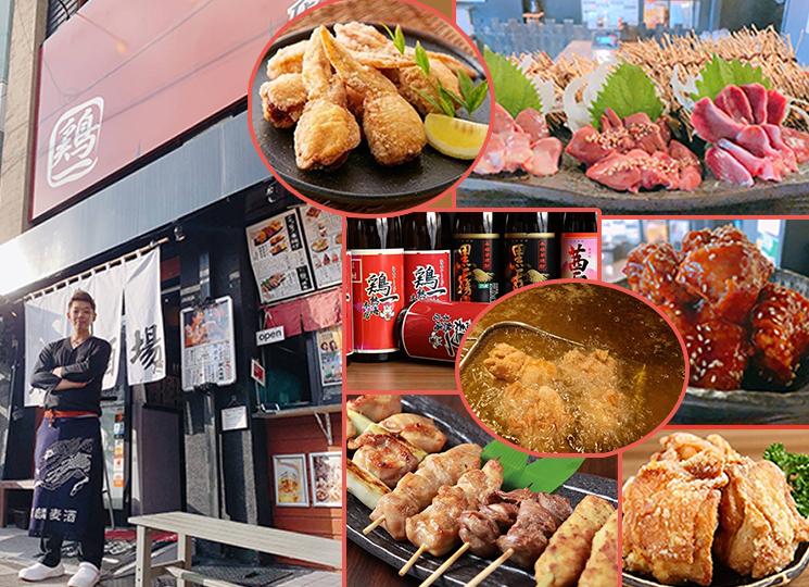 鶏一熱海本店 居酒屋・バル/熱海ご飯_熱海グルメ