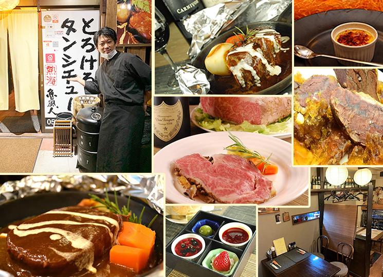 魯風人/熱海ご飯/洋食・レストラン