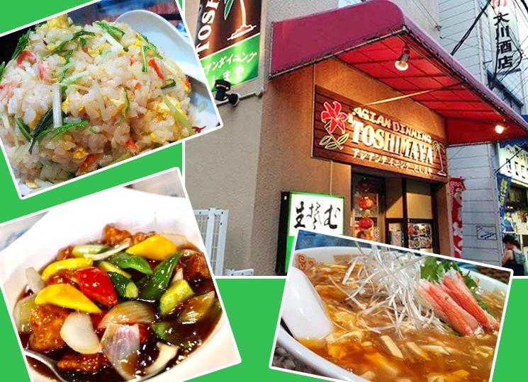 TOSHIMAYA_ アジアンダイニング/ラーメン・餃子/熱海ご飯