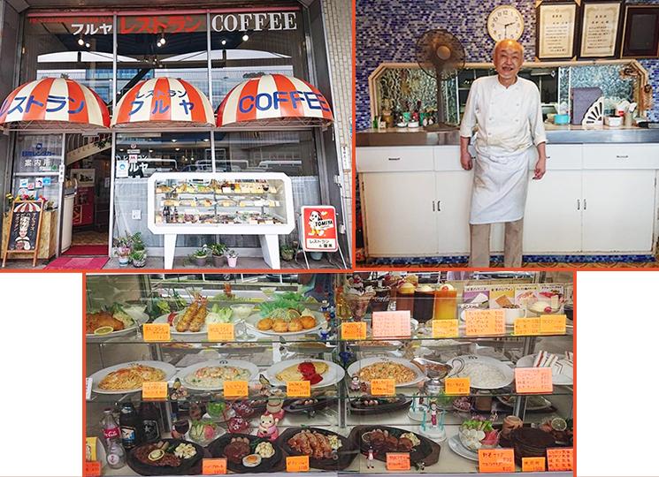 フルヤ_レストランカフェ/熱海ご飯/洋食・レストラン