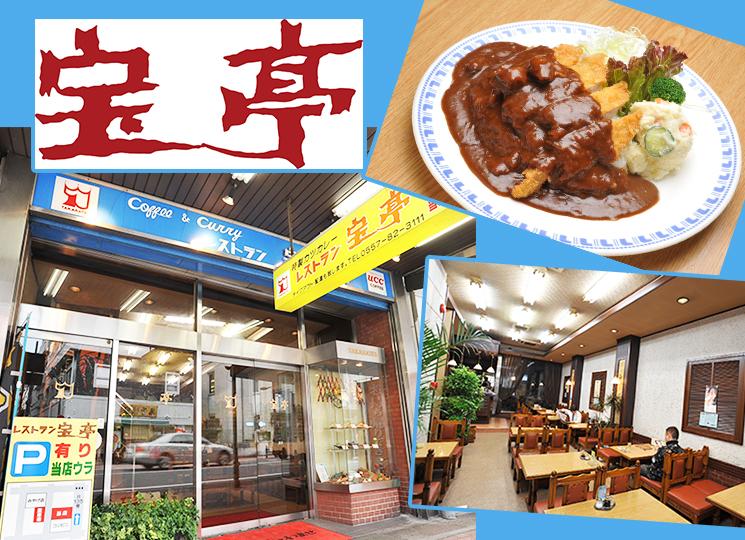 宝亭/カレー/熱海ご飯/洋食・レストラン