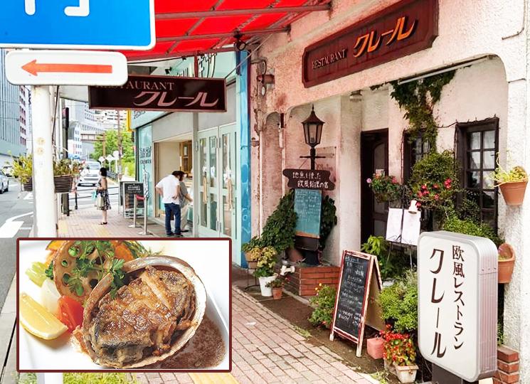 クレール_欧風レストラン/熱海ご飯/洋食・レストラン