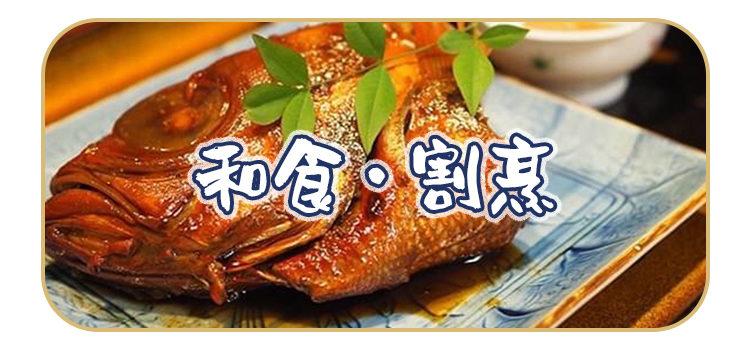 和食・割烹/ 熱海グルメ