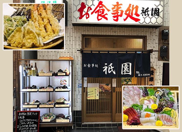 祇園/食事処小料理/熱海グルメ