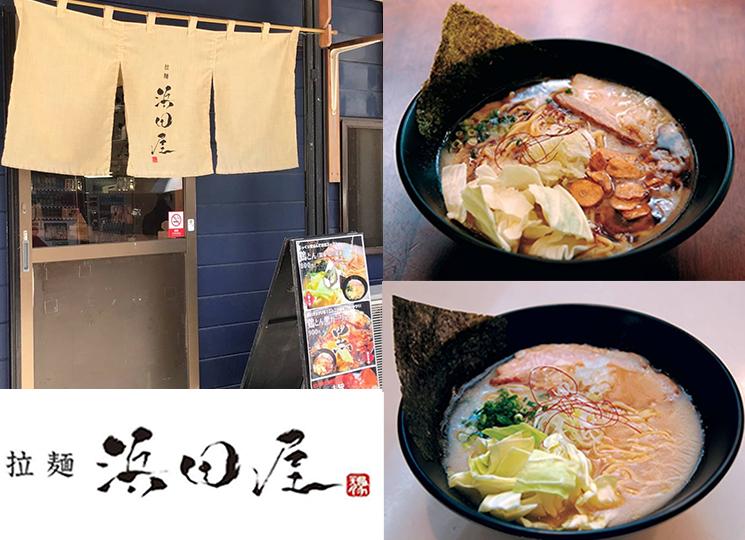 浜田屋/ラーメン・餃子/熱海ご飯