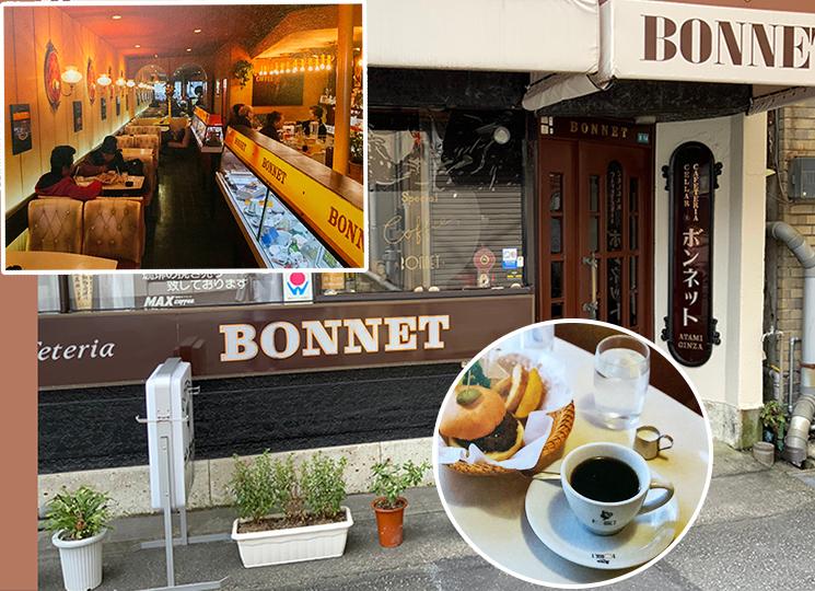 ボンネット/カフェ・喫茶・スイーツ/熱海お土産