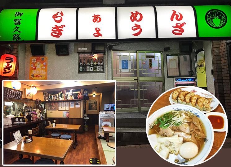 御富久路/ ラーメン・餃子/熱海ご飯