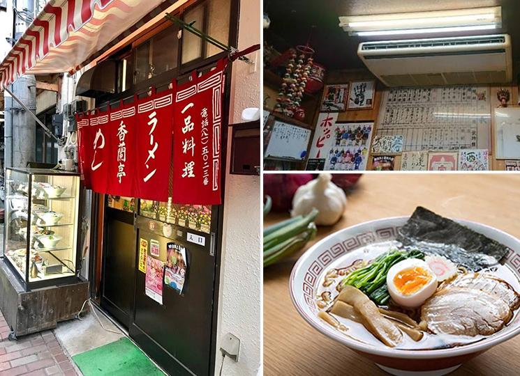 香蘭亭/ラーメン・餃子/熱海ご飯