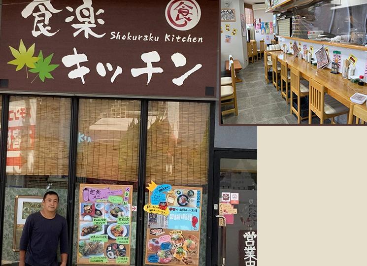食楽キッチン/食事処小料理/熱海グルメ