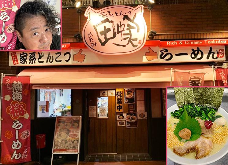 あたみ田中屋/ラーメン・餃子/熱海ご飯