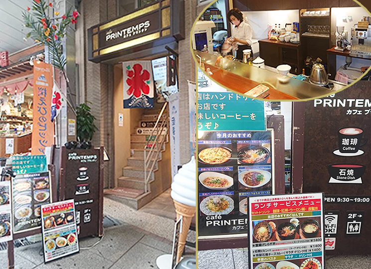 PRINTEMPS_ cafe/カフェ・喫茶・スイーツ/熱海お土産