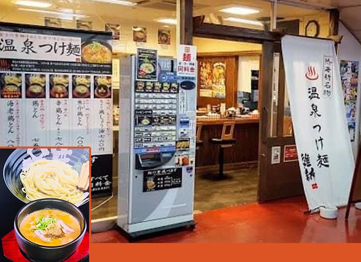 温泉つけ麺維新/ラーメン・餃子/熱海ご飯