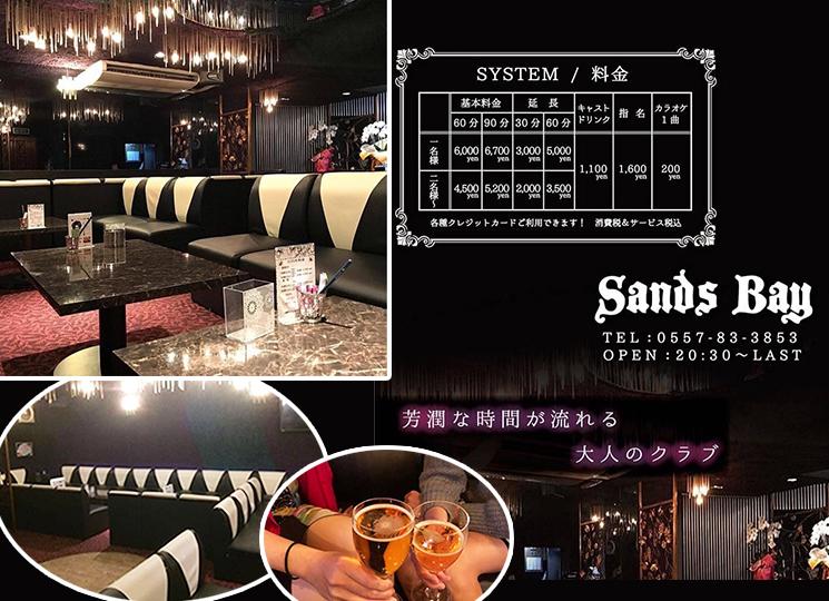Sand's Bay スナック・クラブ・バー・ショーパブ/熱海遊び_夜遊び