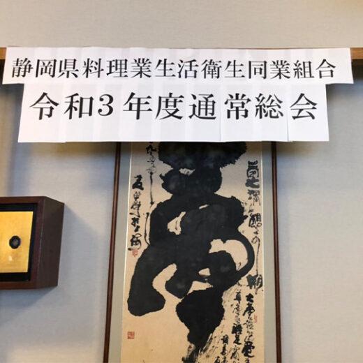 静岡料理業生活衛生同業組合